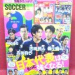 ◆SOCCER aiサッカーアイ 2012 10月内田篤人香川真司吉田麻也 #香川真司 #サッカー #followme