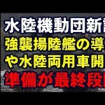 【陸自創設】陸上自衛隊が創設する「水陸機動団」準備が最終段階…強襲揚陸艦の導入や水陸両用車開発など装備強化も課題! | Izanami TV #スポーツニュース #followme