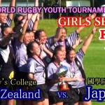 Girls Sevens【Final】New Zealand vs Japan 國學院栃木 [Sanix Wold Rugby Youth 2017] #スポーツニュース #followme