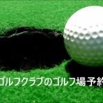 日立ゴルフクラブ ゴルフ場 紹介・予約【茨城県】 #スポーツニュース #followme