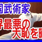 総合格闘技に挑んだ中国武術家が『世界最悪の大恥を晒して』詐欺師認定される。色々とダメダメすぎる #スポーツニュース #followme