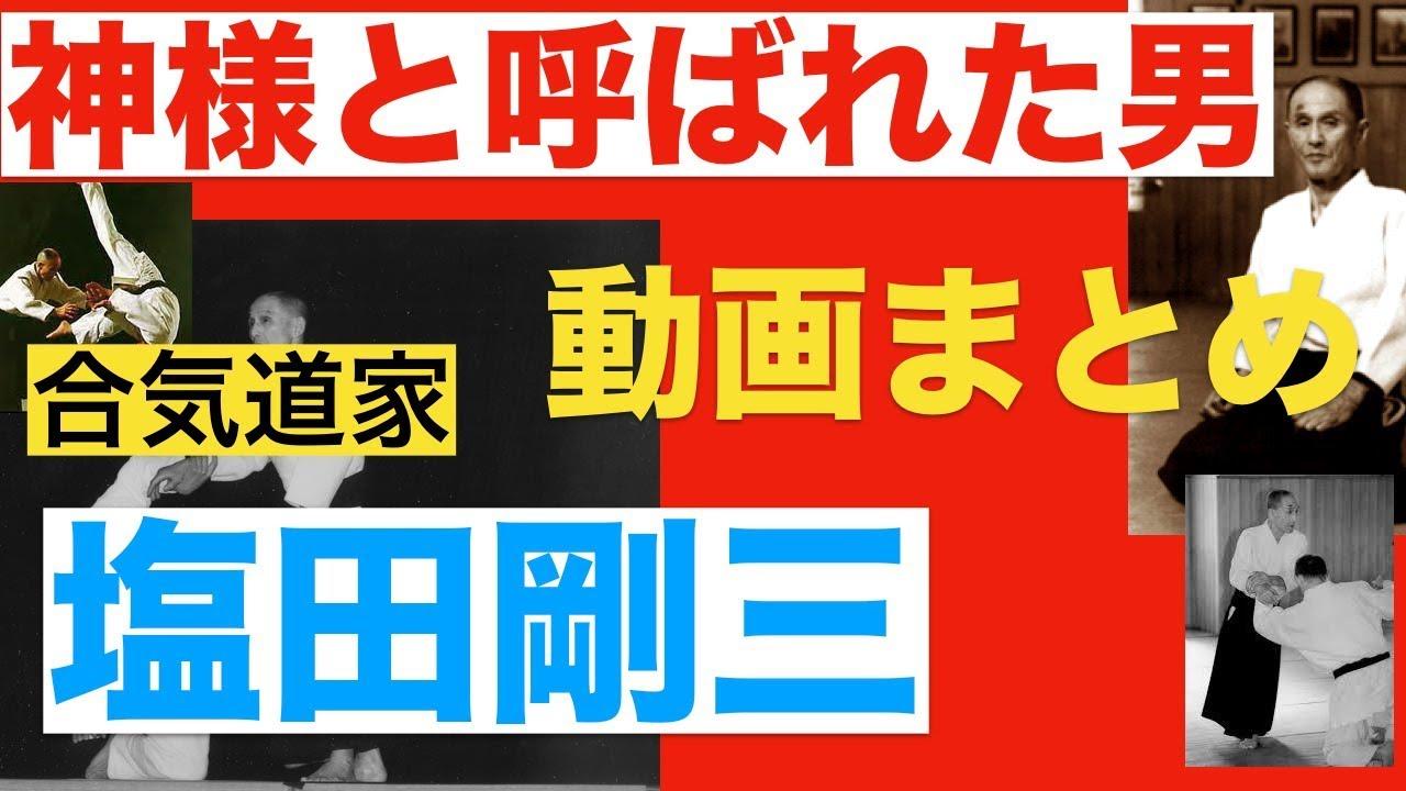 格闘技の神様【塩田剛三】動画まとめ #スポーツニュース #followme