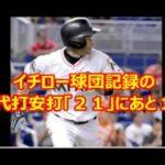 イチロー外野手 球団記録 代打安打「21」にあと1 マーリンズ ichiro #スポーツニュース #followme