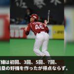 日本ハム 日本記録タイ19残塁で零封負け 新人・堀を援護できず #スポーツニュース #followme