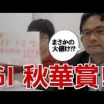 【2017年競馬】GI秋華賞に全てを賭ける!! #スポーツニュース #followme