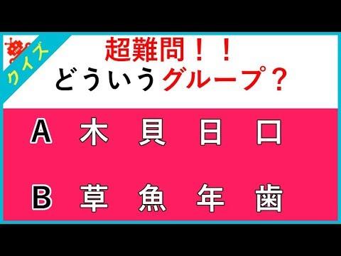 【漢字クイズ】超難問!どういうグループに分かれてる?【頭の体操】 #スポーツニュース #followme