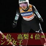 伊藤3位、高梨4位=W杯ジャンプ女子 #スポーツニュース #followme