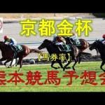 【競馬予想】京都金杯2018 #スポーツニュース #followme