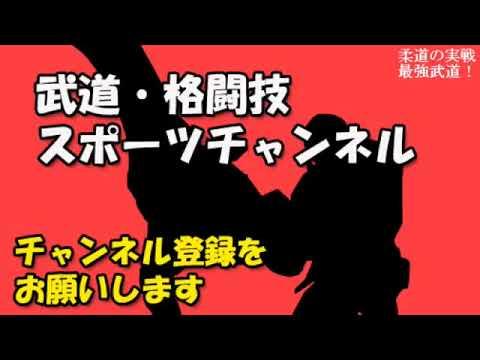 ケンカ上等!柔道は最強武道なり!『実戦での使用例』 #スポーツニュース #followme