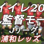 【ウイイレ2018】ML監督モードで世界を目指す! #2【Jリーグ浦和レッズ】 #スポーツニュース #followme