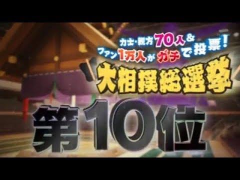 【必見!大相撲総選挙】 あなたの好きな力士は何位? 10位〜4位 【相撲CH】 #スポーツニュース #followme