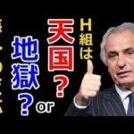 【海外の反応】サッカー・ワールドカップ2018!日本代表の予選突破のキーは初戦のコロンビア戦だ!→海外「気の毒な日本。2大会連続でハメス・ロドリゲスに八つ裂きにされるよ!」【すごい日本】 ! ! ! #スポーツニュース #followme