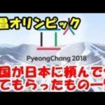 平昌オリンピック、韓国が日本に泣きついて頼んで作ってもらったもの一覧wwwwwwwww #スポーツニュース #followme