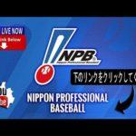 福岡ソフトバンクホークスvs東北楽天ゴールデンイーグルス|日本:NPB|ライブストリーム #スポーツニュース #followme