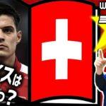 【ロシアW杯】スイス代表を格付け!【出場32カ国ミッシランガイド 18/32】 #スポーツニュース #followme