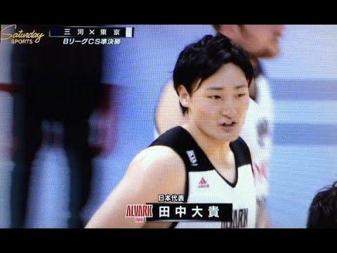 三河vs東京  BリーグCS準決勝  日本代表 田中大貴の活躍で勝利 #スポーツニュース #followme