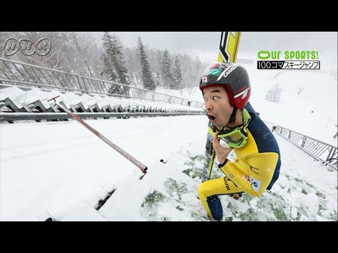 『our SPORTS!』~100コマ スキージャンプ~ #スポーツニュース #followme