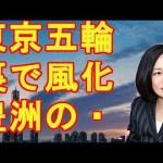 【有本香】マスコミの仕業!?東京オリンピックの裏で風化される豊洲の・・ #スポーツニュース #followme