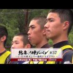 【結束!侍ジャパン】8月開催「WBSC U-15 ワールドカップ」メンバー選考トライアウトに密着!! #スポーツニュース #followme