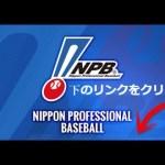 【ライブストリーミング】NPB日本プロ野球-福岡ソフトバンクホークス vs 東北楽天ゴールデンイーグルス #スポーツニュース #followme