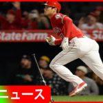 大谷翔平は、九回に代打で空振り三振 エンゼルスは3連勝!! #スポーツニュース #followme