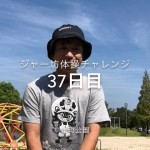 ジャー坊体操チャレンジ!37〜38日目! #スポーツニュース #followme