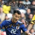 【サッカー日本代表】サウジ戦速報(5)後半開始 吉田がヘディングシ #スポーツニュース #followme