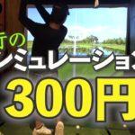 |ゴルフ上手い人|悲しいほどスベる!残念!しかし場所は最高!〈沖縄最大穴場スポット〉 #スポーツニュース #followme