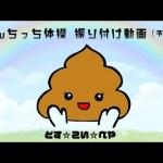 うんちっち体操(予習用) / ドス☆恋☆部屋 #スポーツニュース #followme