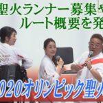 東京2020オリンピック聖火リレー募集とルート概要、ユニフォームを発表 #スポーツニュース #followme