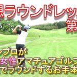 【仮想ラウンドレッスン⁉】第2話☆レッスンプロが仮想の男性&女性アマチュアゴルファーになりきる。 #スポーツニュース #followme
