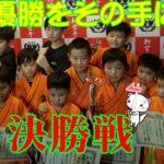 決勝戦!優勝をその手に!武活道マーシャルアーツライフFinal match! With the championship in hand! Bukatudo Martial Arts Life #スポーツニュース #followme