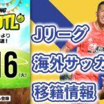 週末サッカーニュースまとめ!Jリーグから海外サッカーまでお届け!|#SKHT 2019.07.16 #スポーツニュース #followme