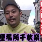 大相撲千秋楽 – 阿炎関が立会い変化したことに対する批判について #スポーツニュース #followme