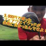3,000円で買った【中古ゴルフクラブ】の【フェアウェイウッド】が非常に良かったので、ご紹介します♬ #スポーツニュース #followme