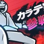 大乱闘スマッシュブラザーズ SPECIAL カラテ家【Rhythm Heaven × Super Smash Bros. ULTIMATE】 #スポーツニュース #followme