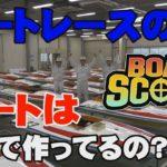 ボートレースで使用しているボートはどうやって作られているの?│BOATSCOOP│【ボートレース公式BOATRACE official】 #スポーツニュース #followme
