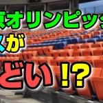 【悲報】東京オリンピックの椅子がひどすぎると話題に。 #スポーツニュース #followme
