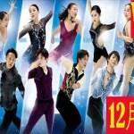 12月20日 全日本フィギュアスケート選手権2019 – Japan Figure Skating Championships 2019–20 PART 6 #スポーツニュース #followme