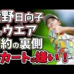 ⛳️【女子ゴルフ】渋野日向子ウエア契約の裏側!勝負服は◯◯👍 #スポーツニュース #followme