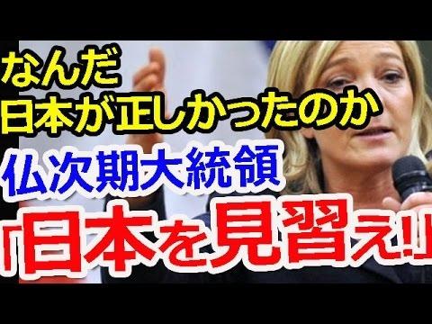 『また世界が日本に追いついたか』フランス次期大統領「めざすは日本・安倍自民党」ずっと「在日」に悩まされている日本の制度はまさに全世界の「称賛の的」 #トラベル #旅行 #followme