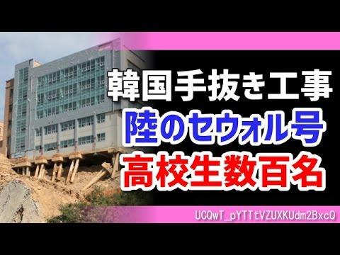 【韓国手抜き工事】韓国の高校生数百人が・・・陸のセウォル号がヤバすぎる!! #トラベル #旅行 #followme
