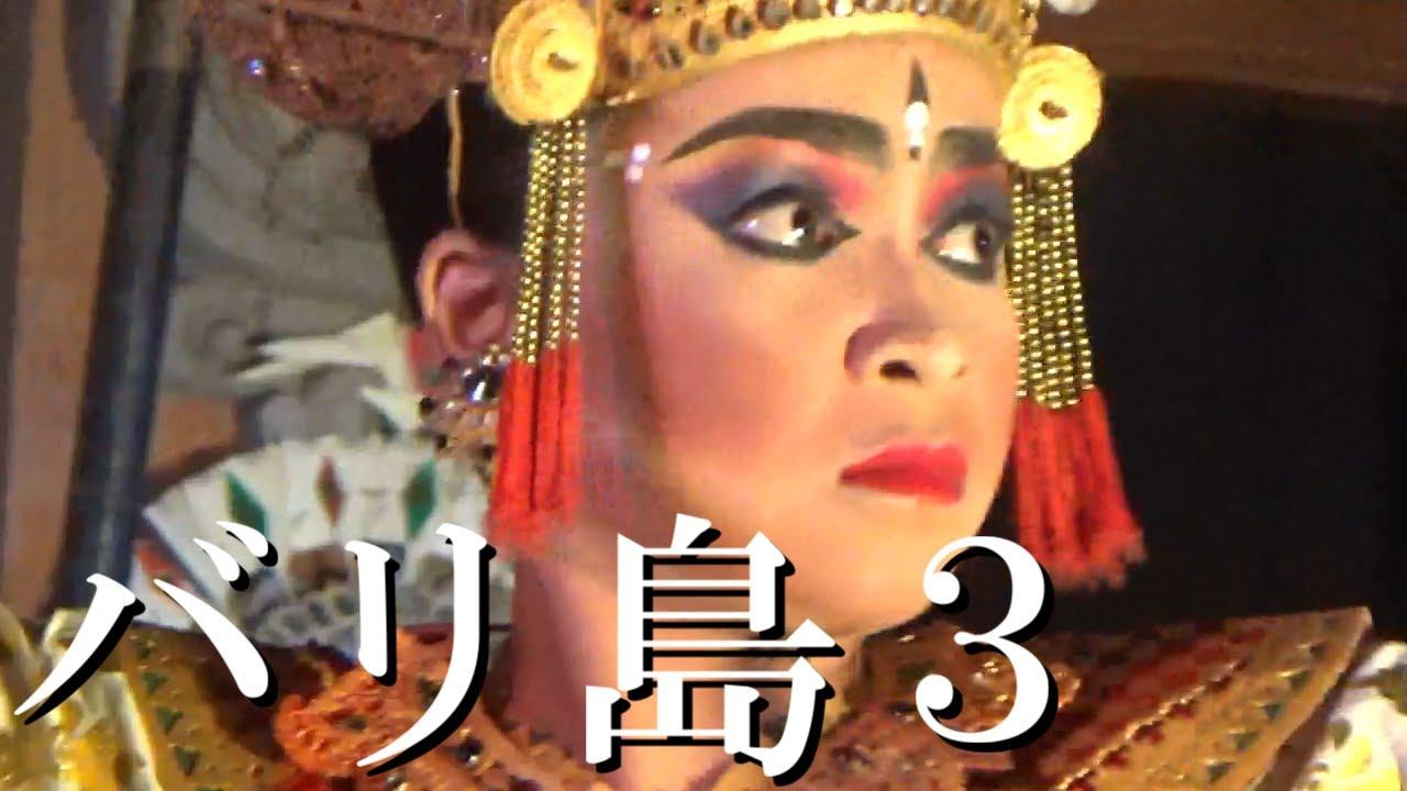バリ島3【おかんTV】Bali solo travel from Japan #トラベル #旅行 #followme