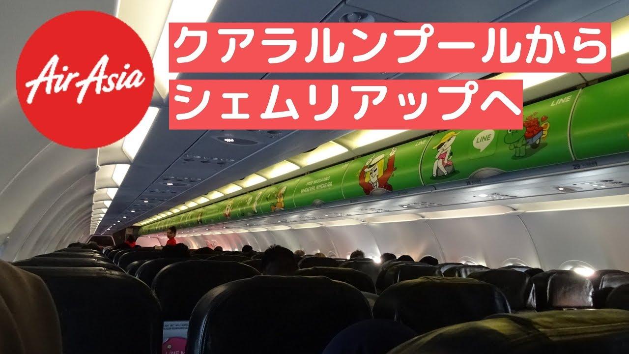 マレーシアのLCC エアアジア(Air Asia)でカンボジア・シェムリアップへ向かう! #トラベル #旅行 #followme