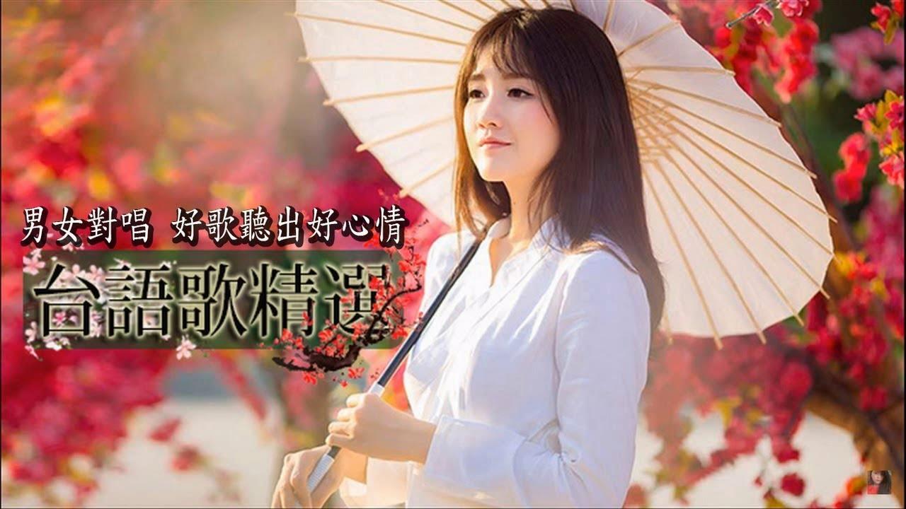 [百听不厭] 男女對唱 好歌聽出好心情 || 台湾顶级歌曲经典Taiwanese songs #トラベル #旅行 #followme