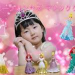 ディズニー プリンセス マジック クリップ Disney Princess Magic Clip 迪士尼公主魔法夹衣 | Hane&Mari'sWorld #ディズニー #followme