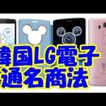 韓国製ディズニースマホ、LG電子のロゴを消す通名スマホをNTTドコモが発売 #ディズニー #Disney #followme