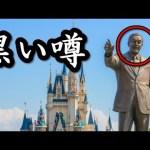 【ディズニー黒歴史】ウォルトディズニーが生きているといわれる2つの根拠…【本当!?】 #ディズニー #Disney #followme