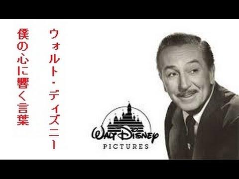 ウォルト・ディズニー 僕の心に響く言葉 #ディズニー #Disney #followme