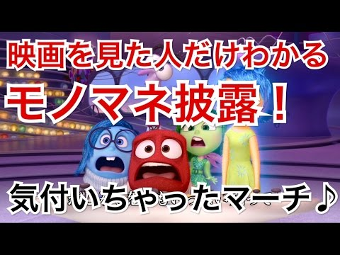 【核心に気付きすぎ注意!】映画『インサイド・ヘッド』で気付いちゃったマーチ♪ #ディズニー #Disney #followme
